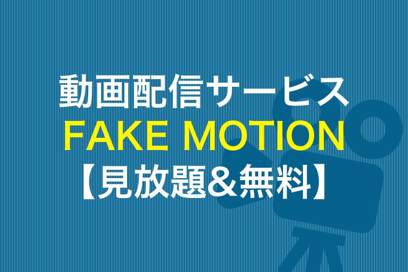 FAKE MOTIONが見放題の動画配信サービス