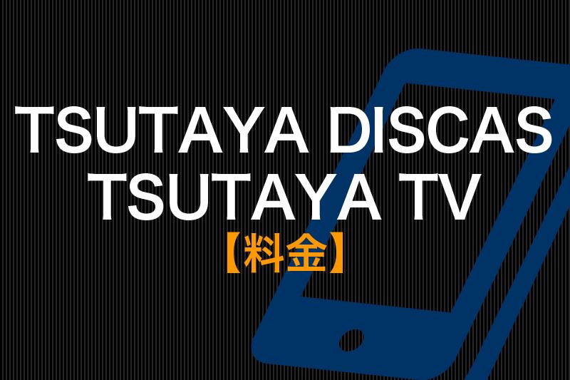 TSUTAYA DISCAS / TSUTAYA TVの料金
