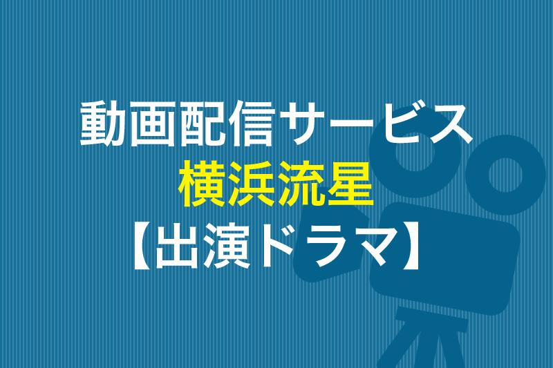 動画配信サービス 横浜流星 出演ドラマ