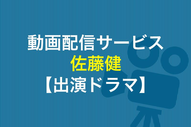 動画配信サービス 佐藤健 出演ドラマ