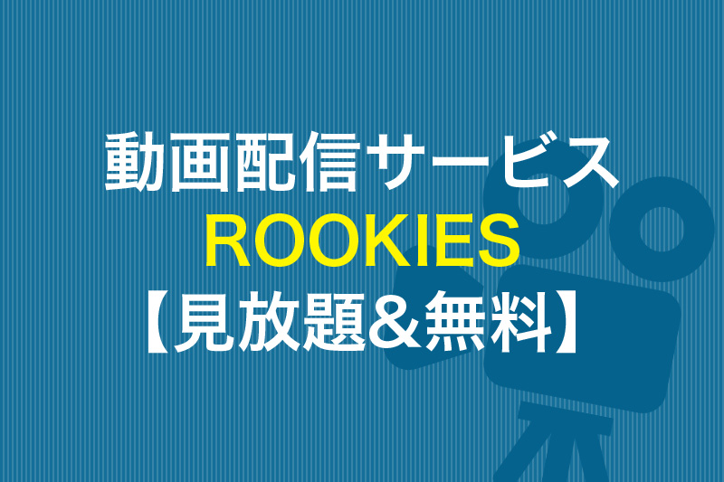 ROOKIESが見放題の動画配信サービス