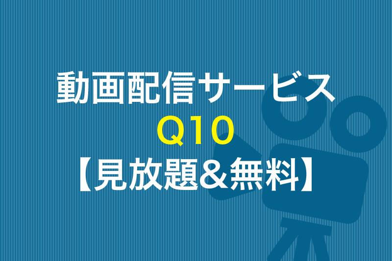 Q10が見放題の動画配信サービス