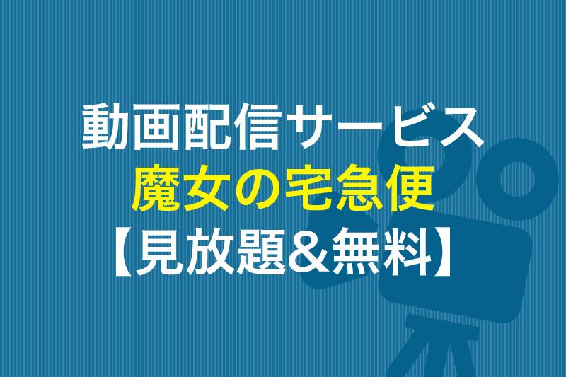 魔女の宅急便 見放題&無料の動画配信サービス