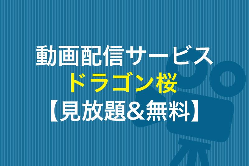 ドラゴン桜が見放題の動画配信サービス