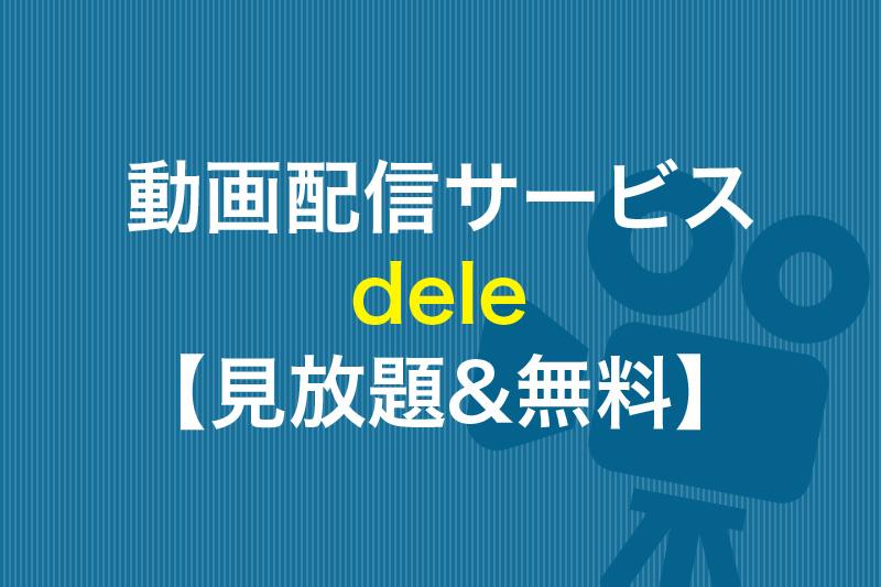 deleが見放題の動画配信サービス