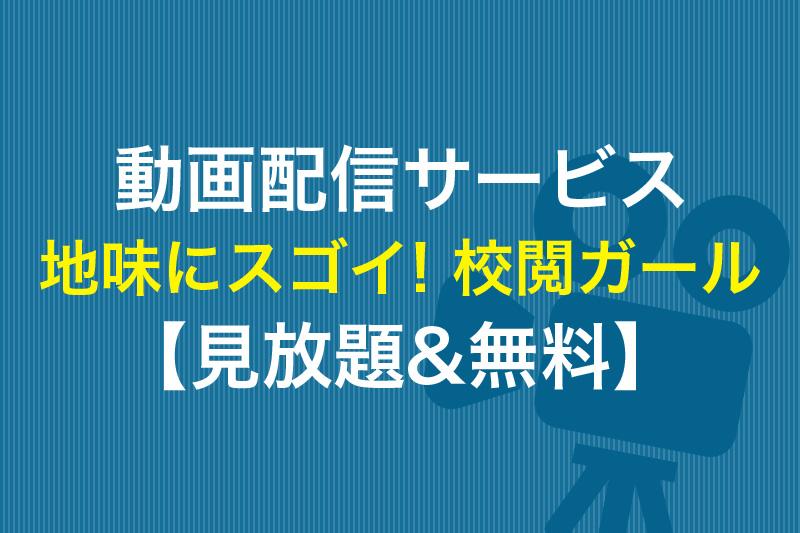 地味にスゴイ! 校閲ガール・河野悦子が見放題の動画配信サービス