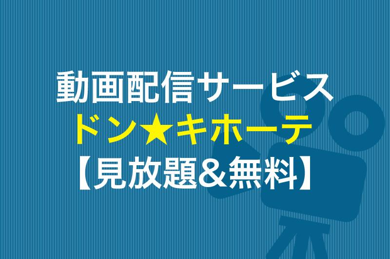 ドン★キホーテが見放題の動画配信サービス