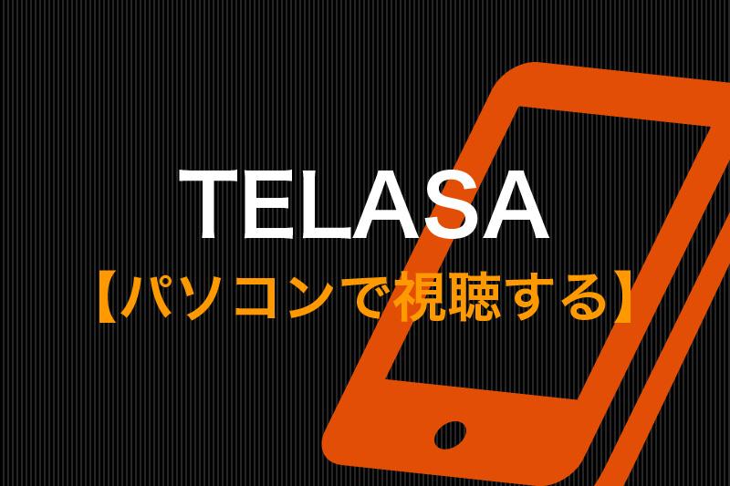TELASA パソコンで視聴する