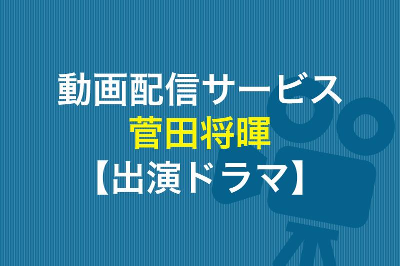 動画配信サービス 菅田将暉 出演ドラマ