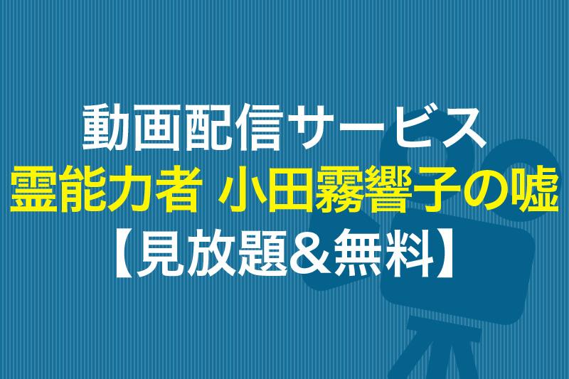 霊能力者 小田霧響子の嘘が見放題の動画配信サービス