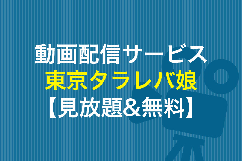 東京タラレバ娘が見放題の動画配信サービス