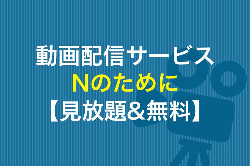 Nのためにが見放題の動画配信サービス