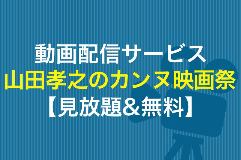 山田孝之のカンヌ映画祭が見放題の動画配信サービス