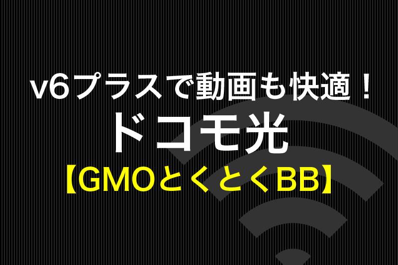 v6プラスで動画も快適 GMOとくとくBB ドコモ光