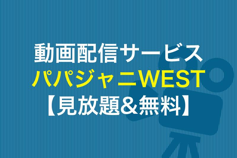 West 波 パパジャニ 放送 地域 2020 地上