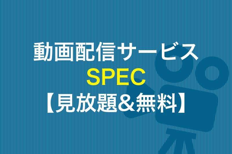 SPECが見放題の動画配信サービス