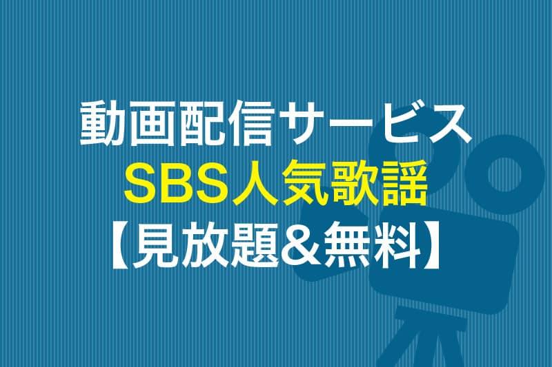 SBS人気歌謡が見放題の動画配信サービス