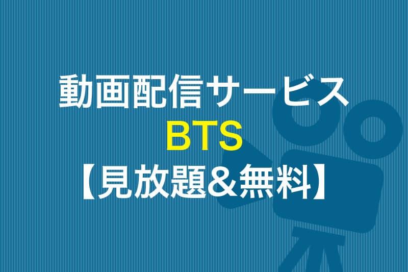BTSが見放題の動画配信サービス