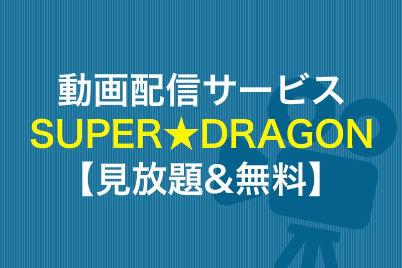 SUPER★DRAGONが見放題の動画配信サービス