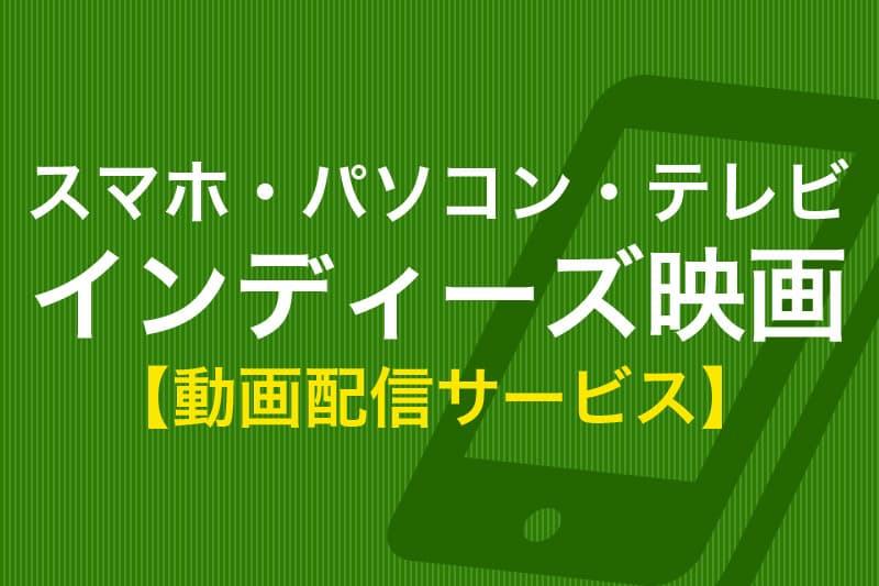 スマホ・パソコン・テレビ インディーズ映画 動画配信サービス