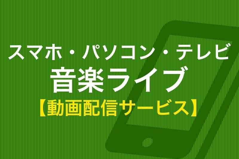 スマホ・パソコン・テレビ 音楽ライブ 動画配信サービス