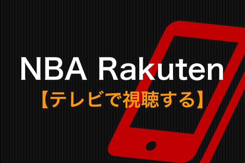 NBA Rakutenをテレビで視聴する