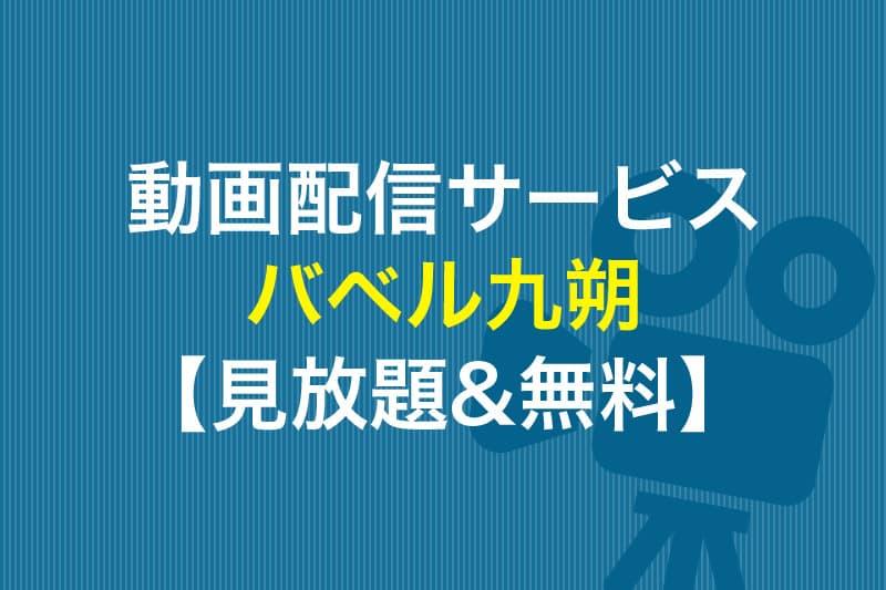 バベル九朔 見放題 無料 動画配信サービス