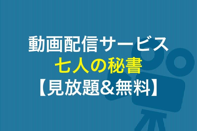 七人の秘書 見放題 無料 動画配信サービス