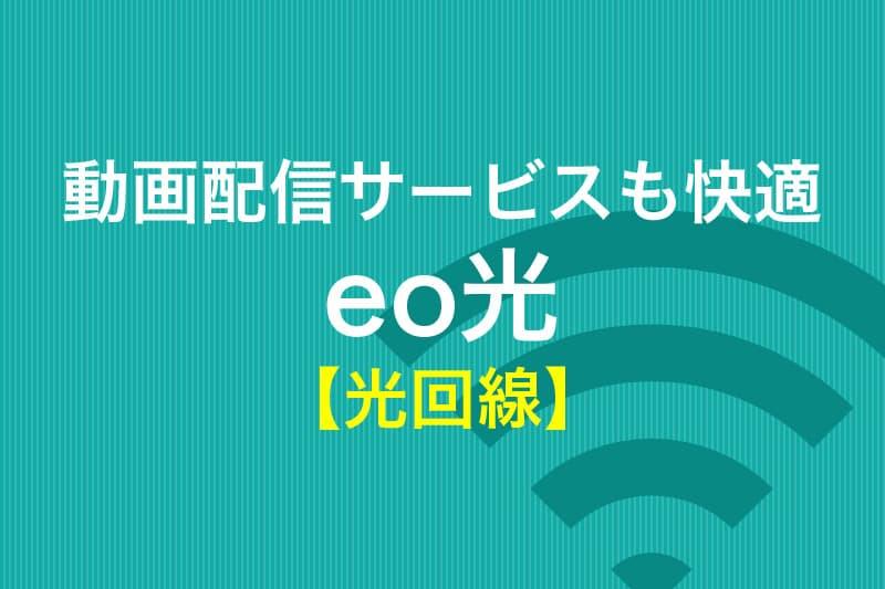動画配信サービスも快適 eo光 光回線