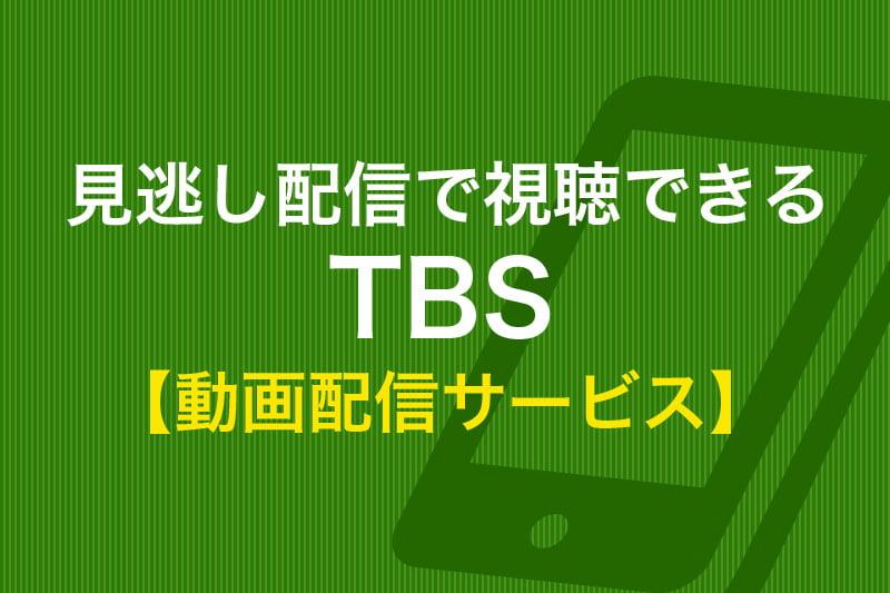 見逃し配信で視聴できる TBS 動画配信サービス