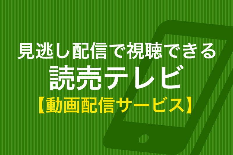 見逃し配信で視聴できる 読売テレビ 動画配信サービス