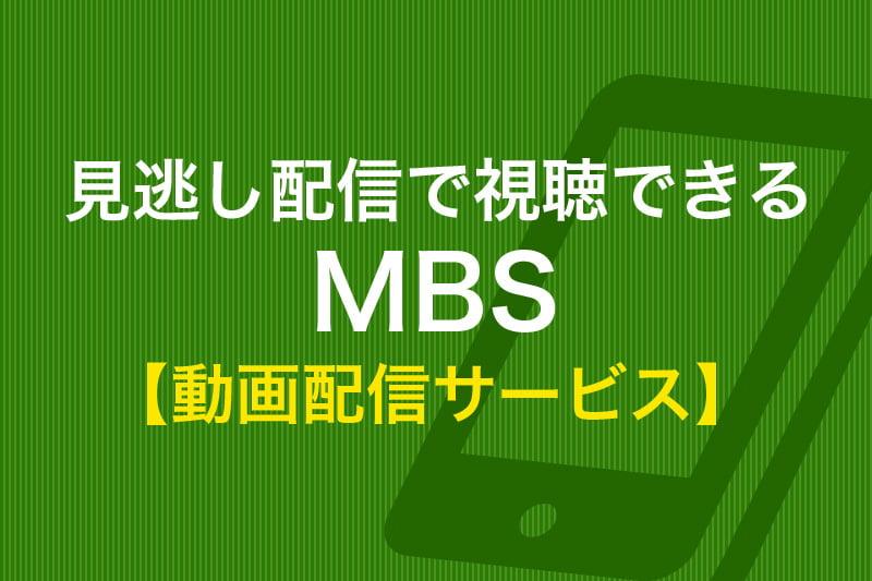見逃し配信で視聴できる MBS 動画配信サービス