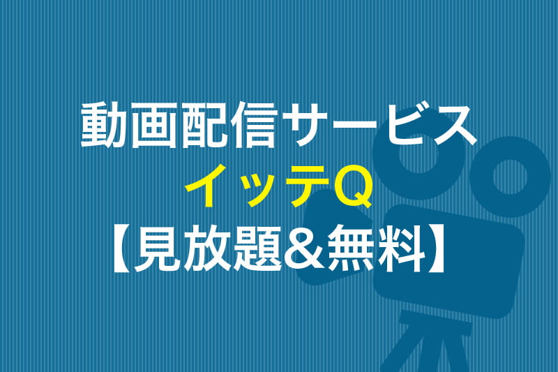 イッテQ 無料 見放題 動画配信サービス