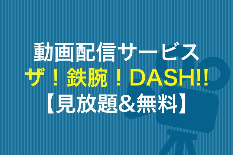 ザ鉄腕DASH 無料 見放題 動画配信サービス
