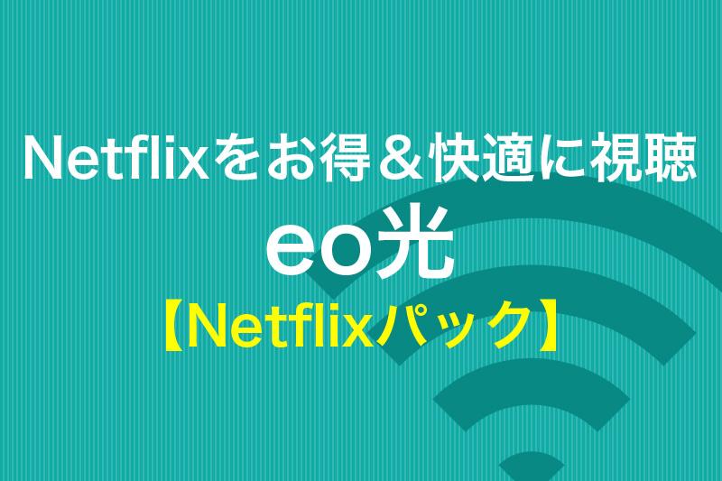Netflixをお得 快適に視聴 eo光 Netflixパック