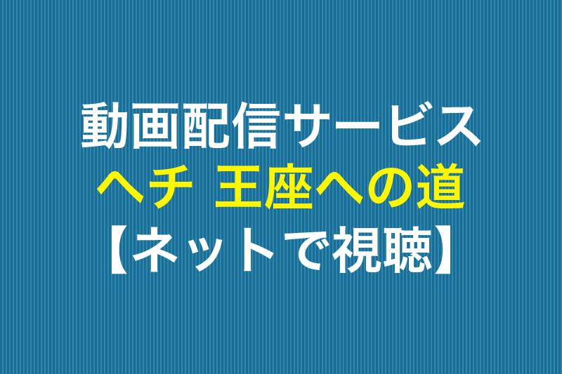 動画配信サービス ヘチ 王座への道 ネットで視聴