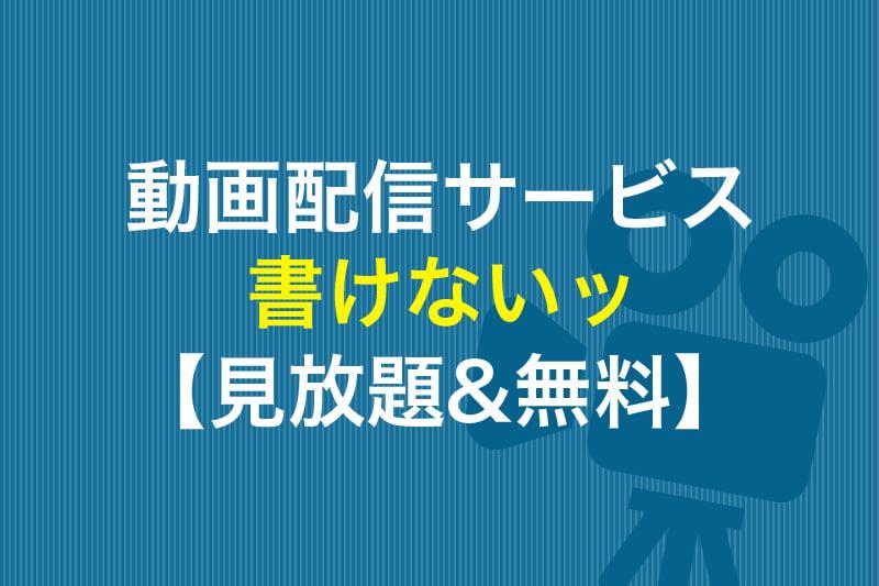 書けないッ 見放題 無料 動画配信サービス