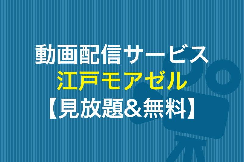 江戸モアゼル 見放題 無料 動画配信サービス