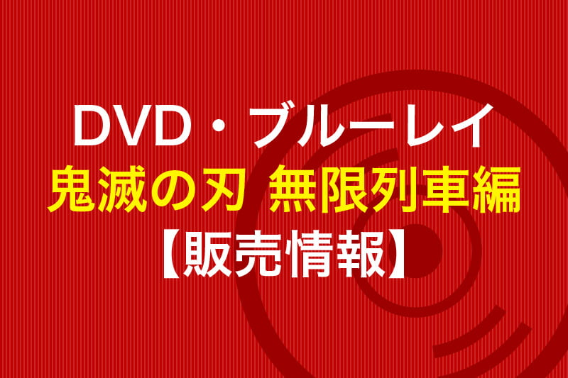 DVD ブルーレイ 鬼滅の刃 無限列車編 販売情報