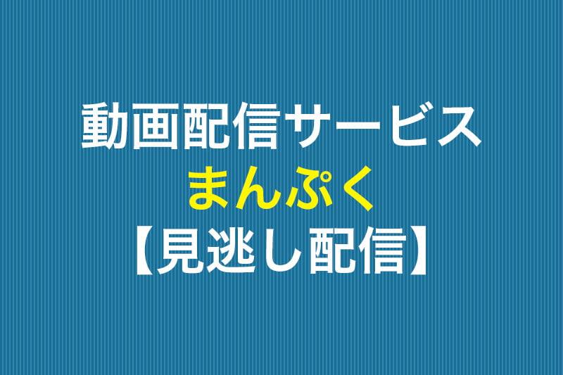 動画配信サービス まんぷく 見逃し配信