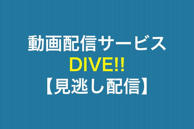 動画配信サービス DIVE!! 見逃し配信