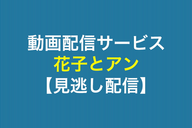 動画配信サービス 花子とアン 見逃し配信