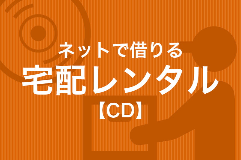 ネットで借りる 宅配レンタル CD