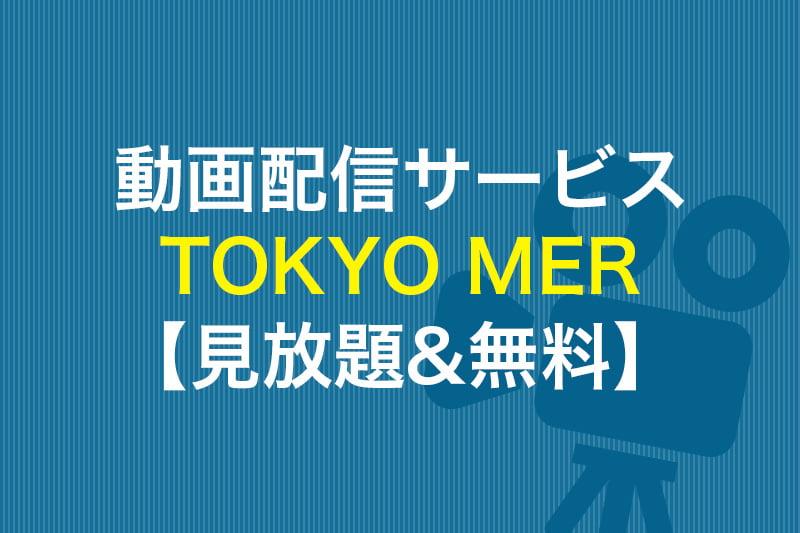 動画配信サービス TOKYO MER 見逃し配信