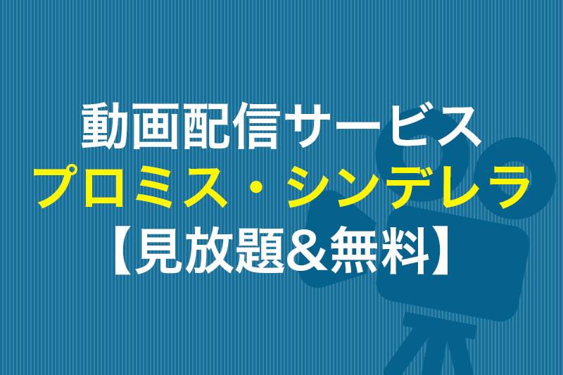 動画配信サービス プロミス・シンデレラ 見逃し配信