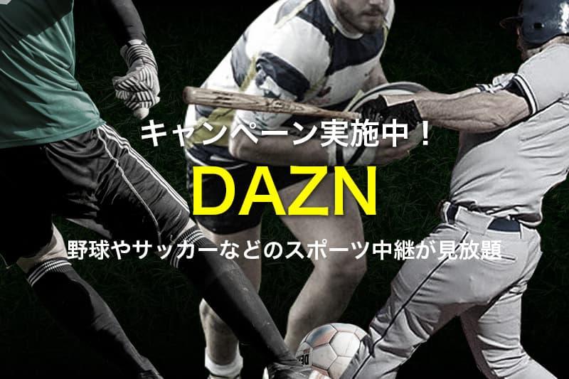 キャンペーン実施中 DAZN 野球やサッカーなどのスポーツ中継が見放題