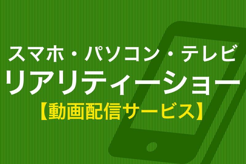 スマホ・パソコン・テレビ 恋愛リアリティーショー 動画配信サービス