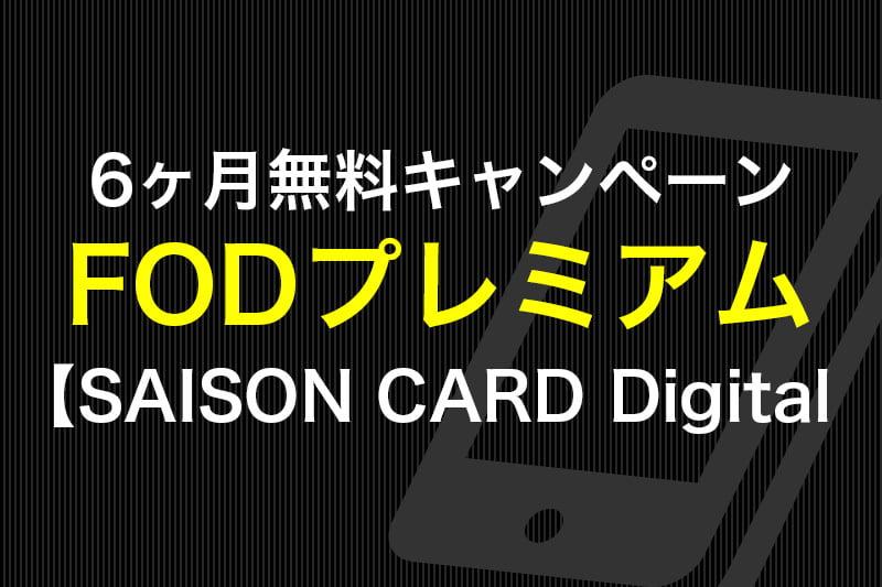 6ヶ月無料キャンペーン FODプレミアム SAISON CARD Digital